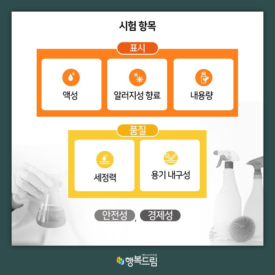 시험 항목 (표시)액성, 알러지성 향료, 내용량 (품질)세정력, 용기 내구성 안전성, 경제성