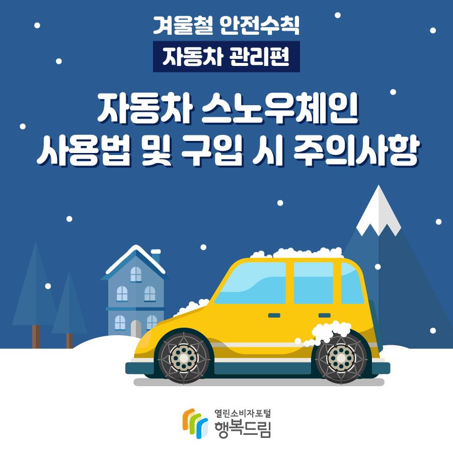 겨울철 안전수칙 자동차 관리편 자동차 스노우체인 사용법 및 구입 시 주의사항