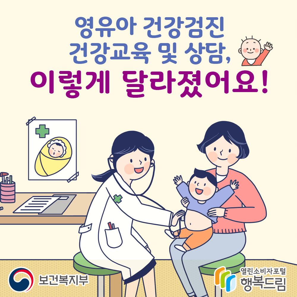 영유아 건강검진 건강교육 및 상담, 이렇게 달라졌어요!