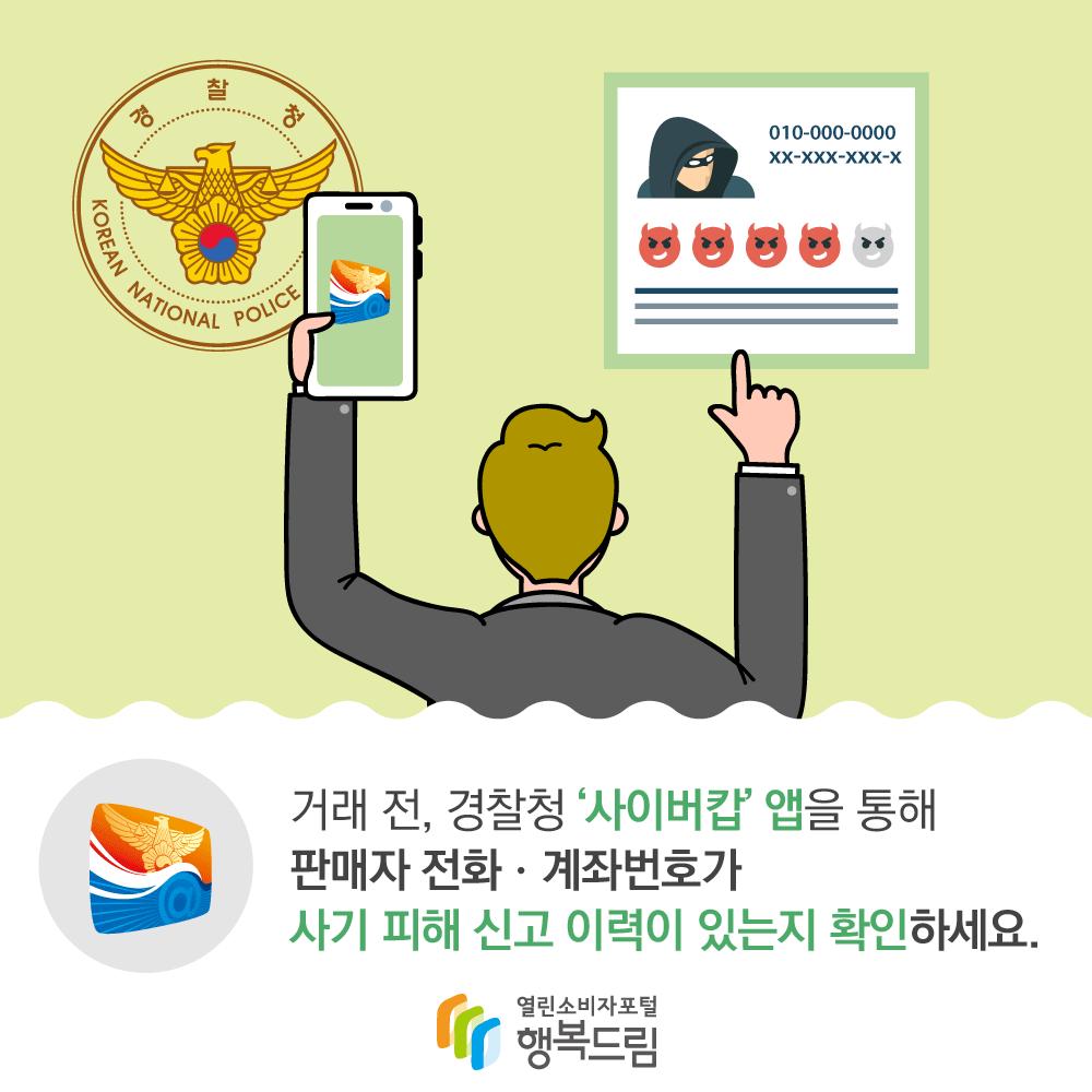 거래 전, 경찰청 사이버캅 앱을 통해 판매자 전화·계좌번호가 사기 피해 신고 이력이 있는지 확인하세요