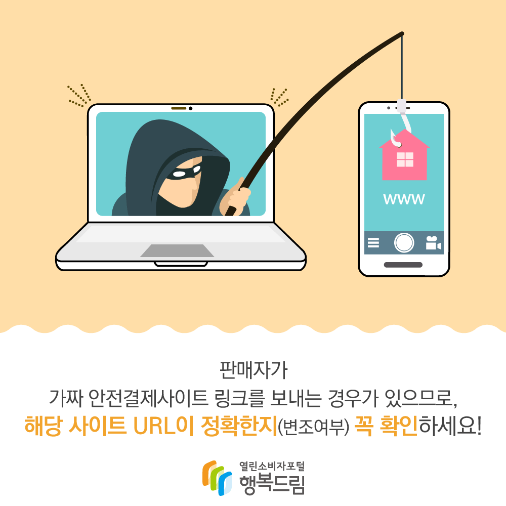 판매자가 가짜 안전결제사이트 링크를 보내주는 경우도 있으므로, 해당 사이트 URL이 정확한지(변조 여부) 꼭 확인하세요