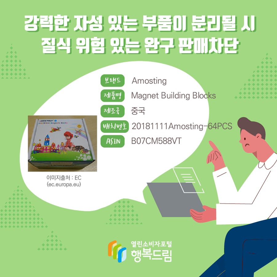 강력한 자성이 있는 부품이 분리될 시 질식의 위험 있는 완구 판매차단 안내  브랜드 Amosting 이미지출처 : EC (ec.europa.eu) 제품명 Magnet Building Blocks 제조국 중국 배치번호 20181111Amosting-64PCS  ASIN B07CM588VT