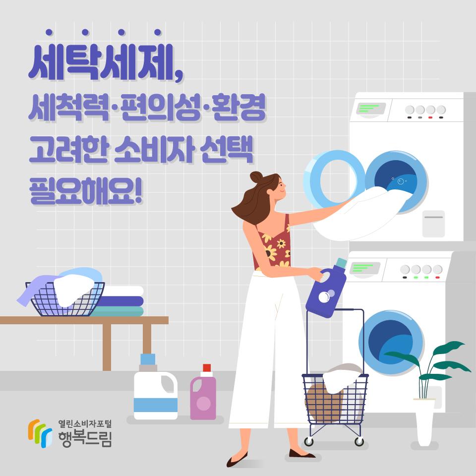 세탁세제, 세척력·편의성·환경 고려한 소비자 선택 필요해요!