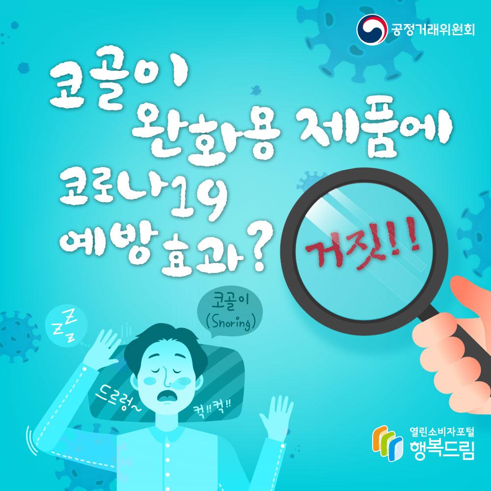 공정거래위원회 코골이 완화용 제품에 코로나19 예방효과? 거짓!!