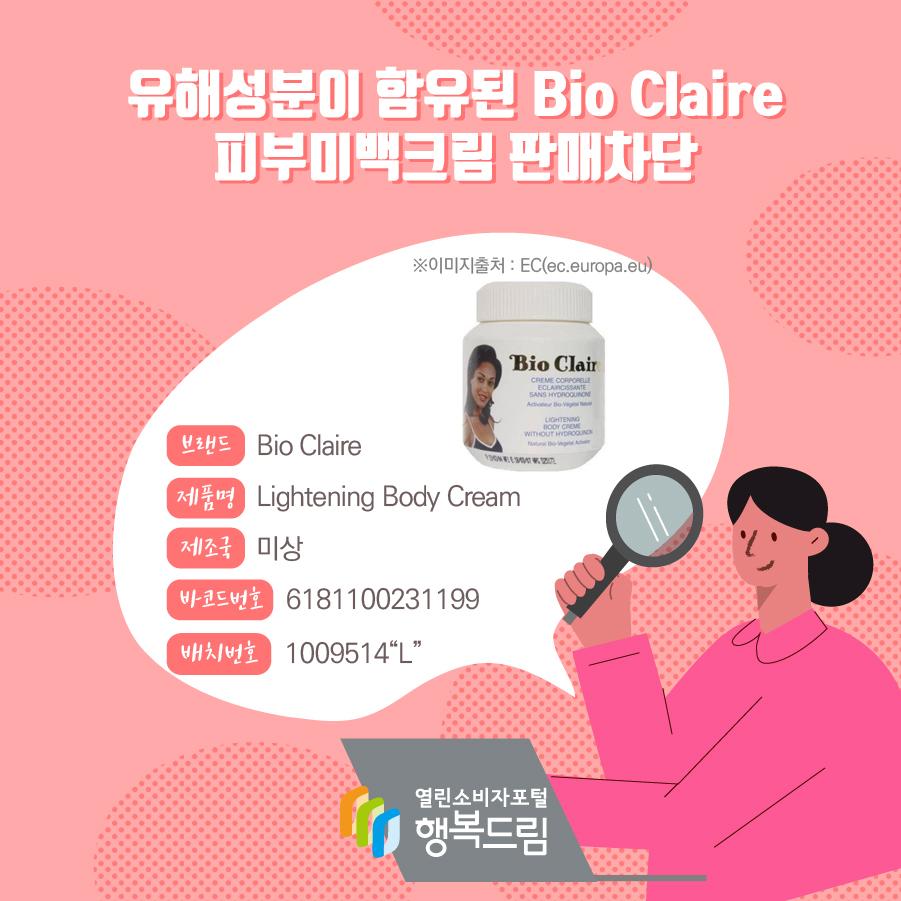 """유해성분이 함유된 Bio Claire 피부미백크림 판매차단 안내  브랜드 Bio Claire 제품명 Lightening Body Cream 바코드번호 6181100231199 배치번호 1009514""""L"""" 제조국 미상 ※이미지출처 : EC(ec.europa.eu)"""
