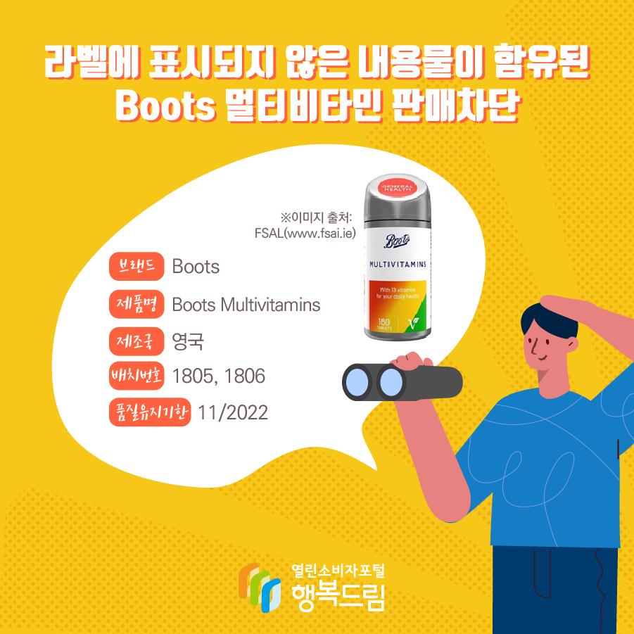 라벨에 표시되지 않은 내용물이 함유된 Boots 멀티비타민 판매차단 안내  브랜드 Boots  제품명 Boots Multivitamins 용량 180정 배치번호 1805, 1806 품질유지기한 11/2022 제조국 영국 ※이미지 출처: FSAL(www.fsai.ie)
