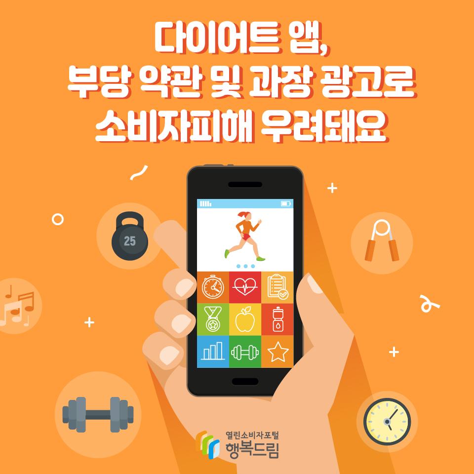 다이어트 앱, 부당 약관 및 과장 광고로 소비자피해 우려돼요
