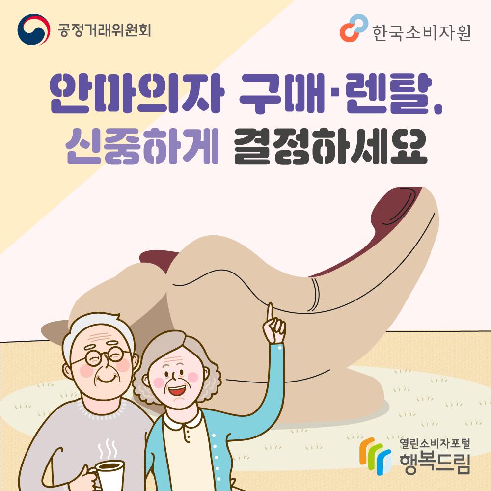 안마의자 구매·렌탈, 신중하게 결정하세요 출처:공정거래위원회, 한국소비자원 (로고)행복드림 열린소비자포털