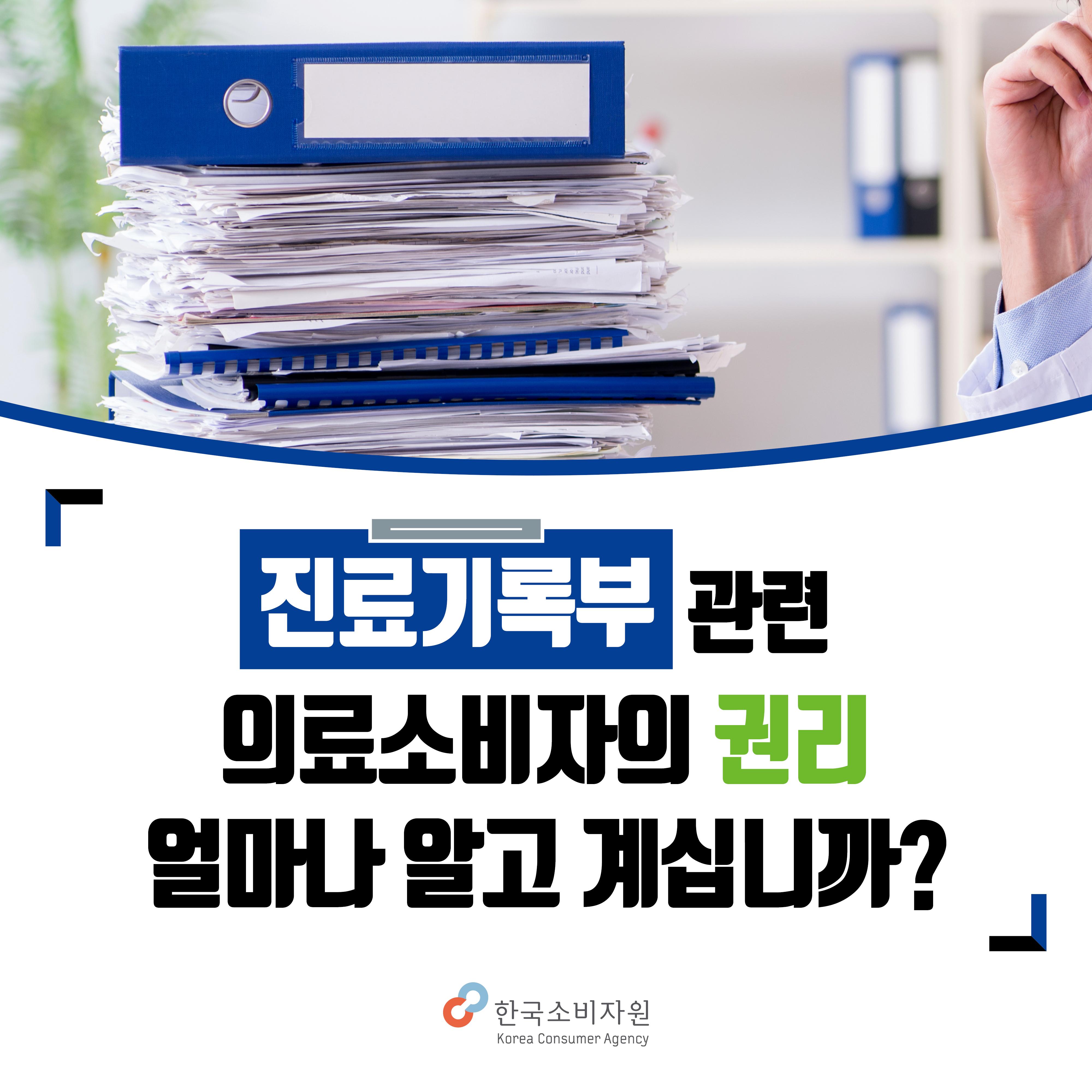 진료기록부 관련 의료소비자의 권리 얼마나 알고 계십니까? 한국소비자원 Korea Consumer Agency