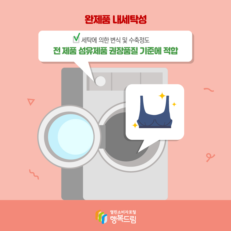 완제품 내세탁성 세탁에 의한 변식 및 수축정도 전 제품 섬유제품 권장품질 기준에 적합