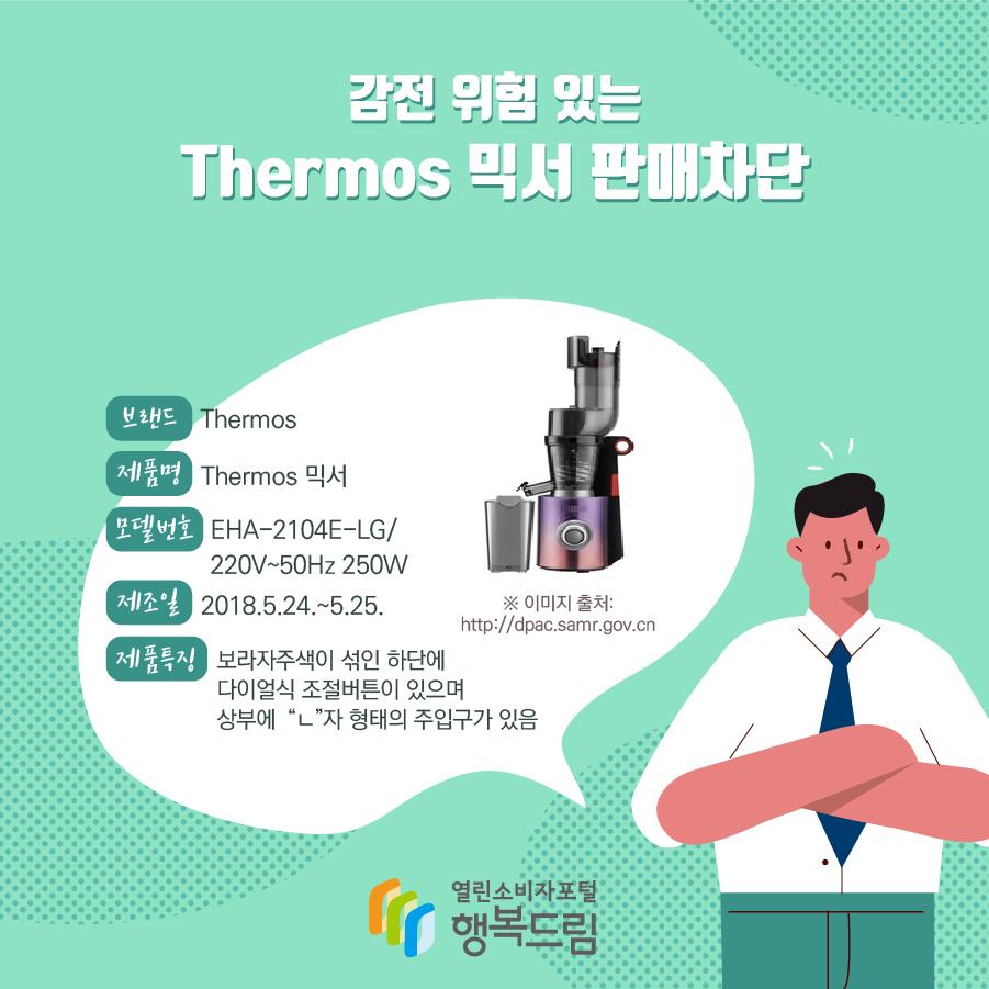 """감전 위험 있는 Thermos 믹서 판매차단 브랜드 Thermos 제품명 Thermos 믹서 모델번호 EHA-2104E-LG/ 220V~50Hz 250W  제조일 2018.5.24.~5.25. 제품특징 보라자주색이 섞인 하단에 다이얼식 조절버튼이 있으며 상부에  """"ㄴ""""자 형태의 주입구가 있음 ※ 이미지 출처: http://dpac.samr.gov.cn"""