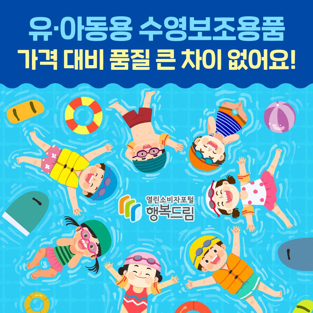 유아동용 수영보조용품 가격대비 품질 큰 차이 없어요!