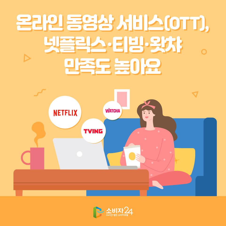 온라인 동영상 서비스(OTT), 넷플릭스·티빙·왓챠 만족도 높아요