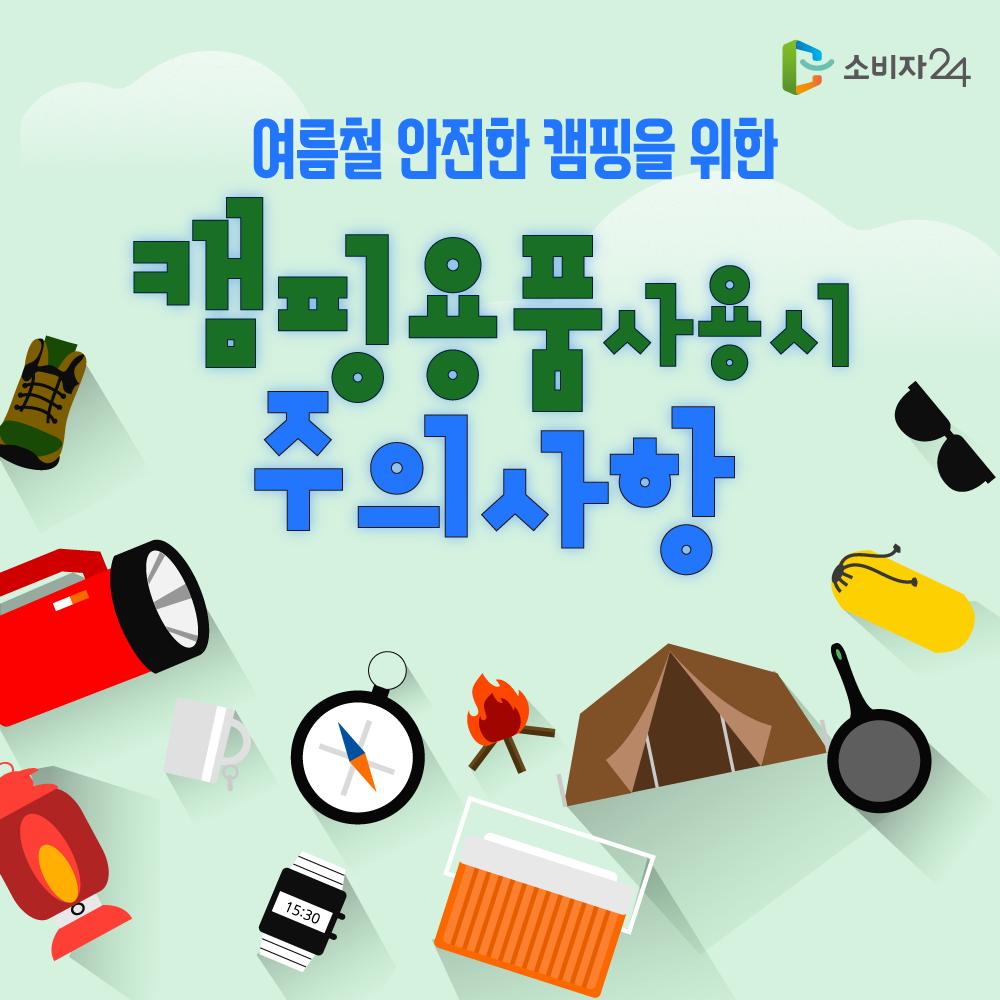 여름철 안전한 캠핑을 위한 캠핑용품사용시주의사항
