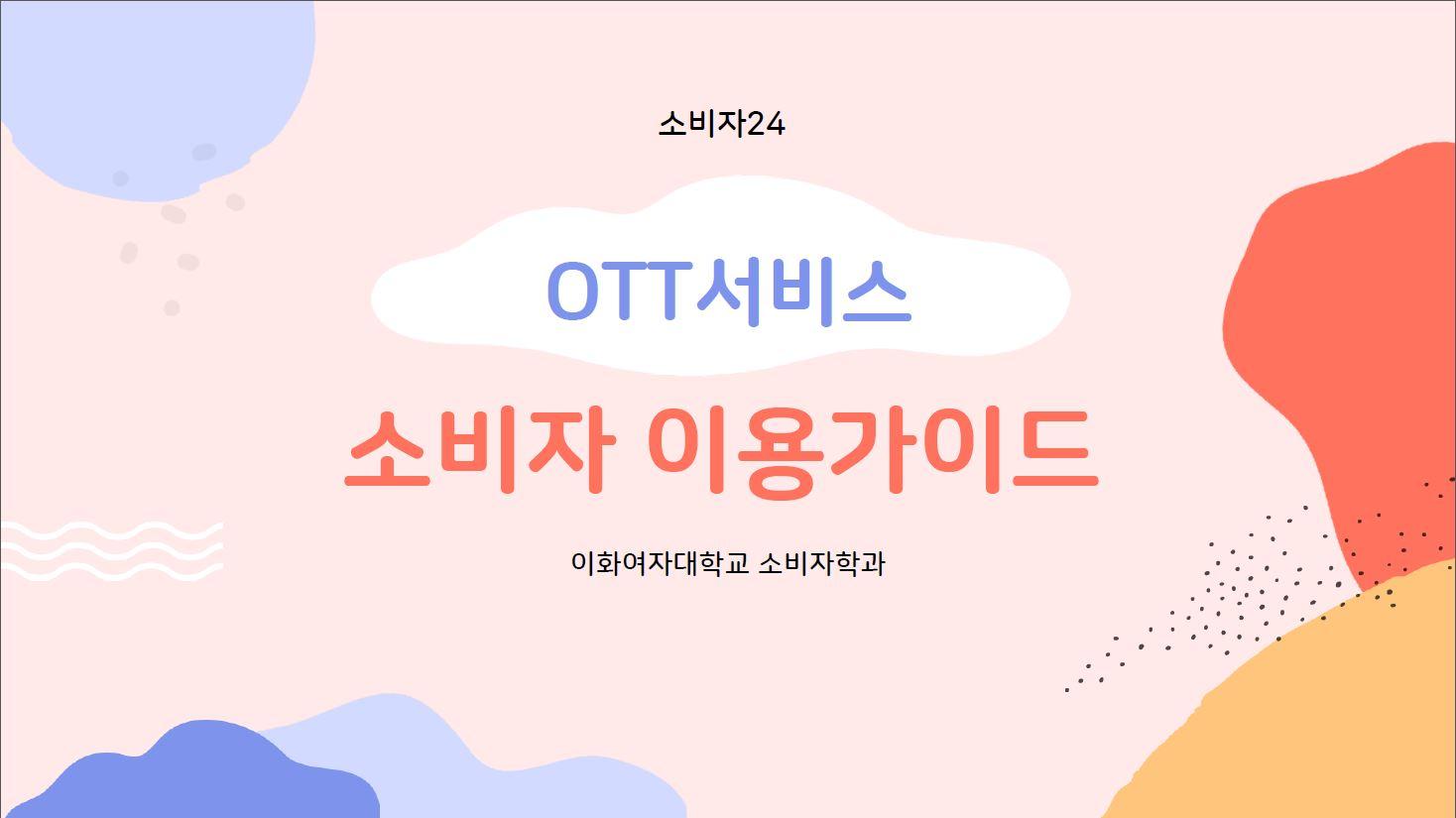 소비자24 OTT 서비스 소비자 이용 가이드 이화여자대학교 소비자학과