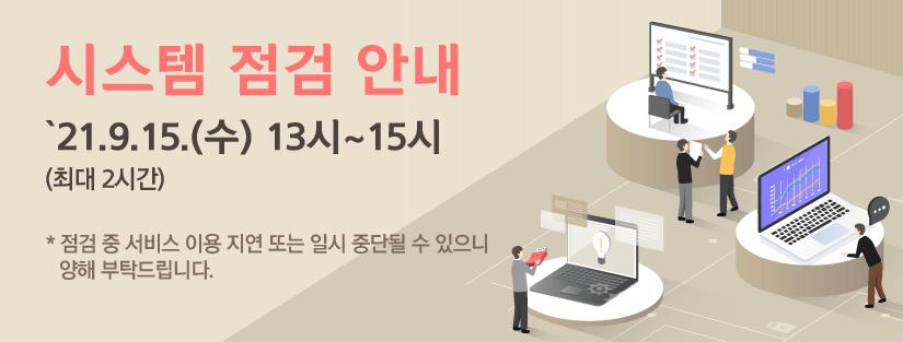 소비자24 시스템 점검 안내 : 2021년9월15일(수) 13시~15시 (최대2시간) 점검 중으로 서비스 이용 지연 또는 중단될 수 있으니 이 점 양해 부탁드립니다.