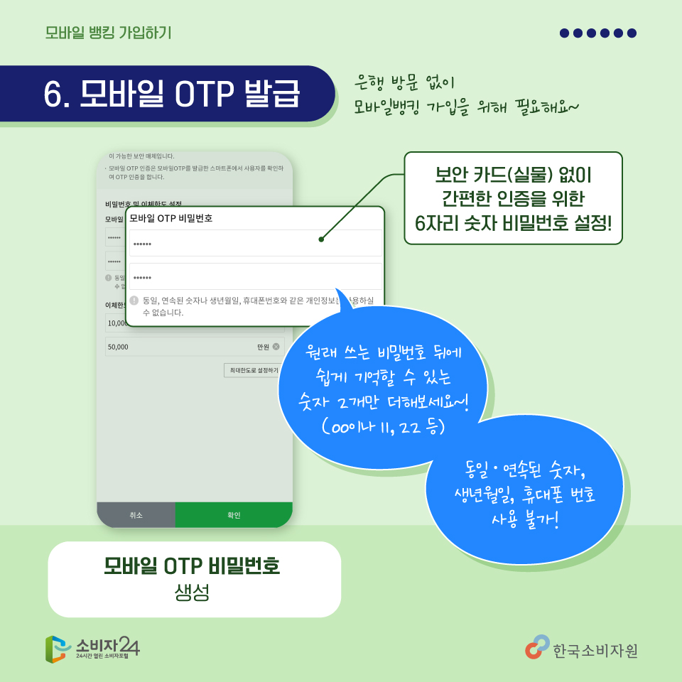 <여섯번째, 모바일 OTP발급하기> 실물 보안카드 없이 인증을 진행하기 위해 모바일 OTP발급이 필요한데요, 6자리 숫자비밀번호를 설정해주세요~