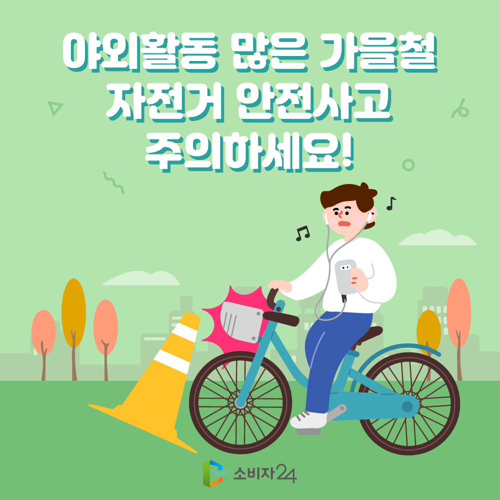 야외활동 많은 가을철 자전거 안전사고 주의하세요